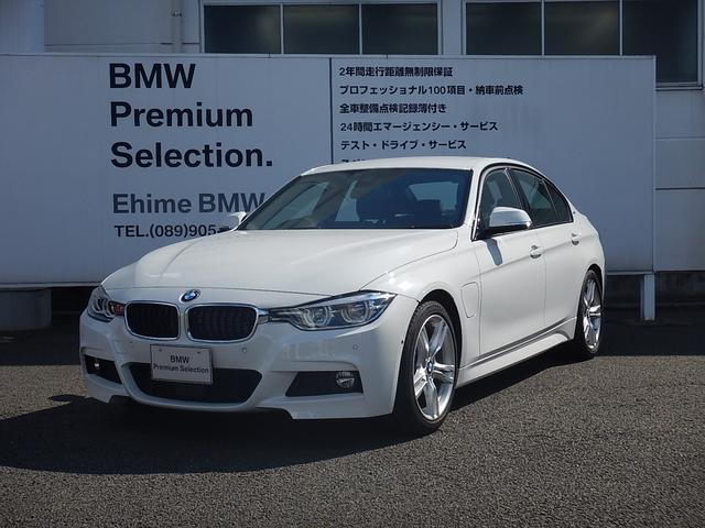 BMW 3シリーズ 330e Mスポーツアイパフォーマンス 弊社試...