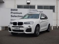 BMW X3xDrive 20d Mスポーツ ブラウンレザー 19AW