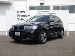 BMW X3xDrive 20d MスポーツP 19AW ワンオーナー
