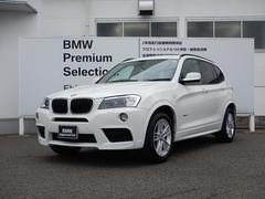 BMW X3xDrive 20i Mスポーツ 電動リアゲートワンオーナー