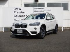 BMW X1xDrive 20i xライン 弊社試乗車
