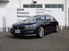 BMW740i デザインピュアエクセレンス プラスP 20AW
