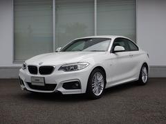 BMW220iクーペ Mスポーツ 衝突軽減ブレーキ 車線逸脱警告