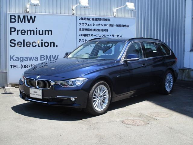BMW 3シリーズ 320iツーリング ラグジュアリー (検30.3)