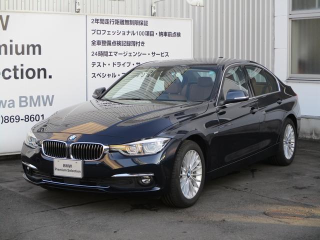BMW 3シリーズ 320d ラグジュアリー 試乗車 (検30.7)