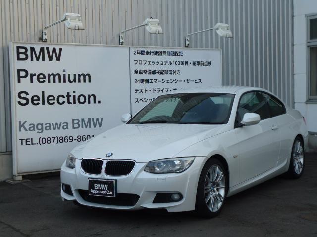 BMW 3シリーズ 320i Mスポーツ 後期モデル (検29.3)