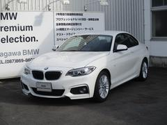 BMW220iクーペ Mスポーツ パーキングサポートパッケージ