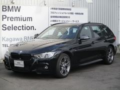 BMW 320iツーリング スタイルエッジxDrive 4WD