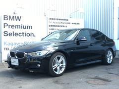 BMW320d Mスポーツ 黒革シート バックモニター HDDナビ