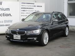 BMW335iツーリング ラグジュアリー 本革 Fシートヒーター