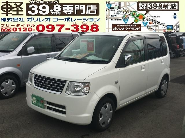 三菱 eKワゴン MX (車検整備付)