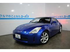 沖縄の中古車 日産 フェアレディZ 車両価格 70万円 リ済別 平成15年 10.8万K モンテレーブルーCPM