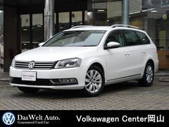 VW パサートヴァリアントTSIコンフォートライン ブルーモーション 認定中古車
