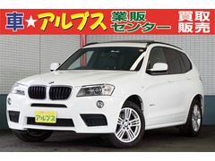 BMW X3xDrive 20d Mスポーツ 黒革 サンルーフ Pドア