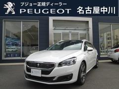プジョー 508SW GT ブルーHDi 認定中古車 新車保証継承 ナビ付