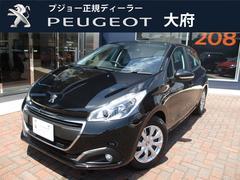 プジョー 208スタイル 元試乗車 新車保証継承