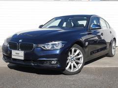 BMW330eラグジュアリー 2年BPSデモカー禁煙認定車