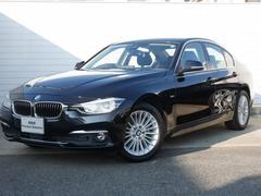 BMW320iラグジュアリー 2年BPSデモカー禁煙認定車