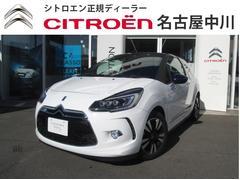 シトロエン DS3カブリオシック 新車保証継承 オープントップ