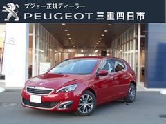 プジョー 308アリュール ブルーHDi 6AT 新車保証継承