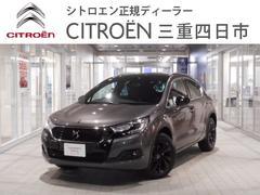 シトロエン DS4クロスバック ブルーHDi 6AT 新車保証継承