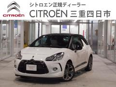 シトロエン DS36MT スポーツシック ウルトラプレステージ 認定中古車
