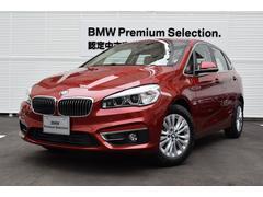 BMW218iアクティブツアラー Luxury