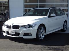 BMW320dツーリングMスポーツ アルピンホワイト 認定中古車
