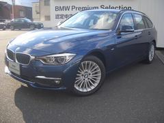 BMW320iツーリング ラグジュアリー デモカー 認定中古車