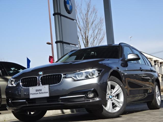 BMW 320dツーリング スポーツ 衝突軽減 ACC LED 禁煙