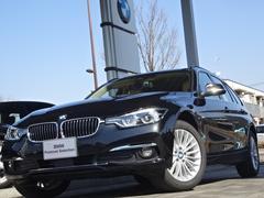 BMW320d ラグジュアリー ベージュ革 衝突軽減 ACC 禁煙