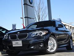 BMW220iクーペ Mスポーツ衝突軽減 クルコン Rカメラ1オナ