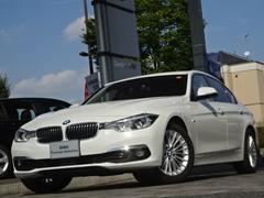 BMW320d ラグジュアリー 黒革 衝突軽減 LED ACC禁煙