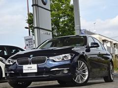BMW340iラグジュアリー ベージュ革 ヘッドアップD 衝突軽減