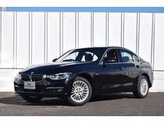 BMW320i xDrive ラグジュアリー SOS  茶レザー