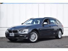 BMW320iツーリング ラグジュアリー 地デジ  認定中古車