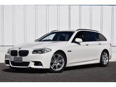 BMW523dツーリング Mスポーツ 地デジ クルコン 認定中古車