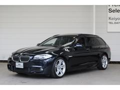 BMW523dブルーパフォツリングエクスクルーシブスポーツ