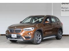 BMW X1sDrive 18i xライン アドバンストAS−P