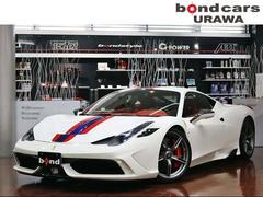 フェラーリ 458スペチアーレベースグレード