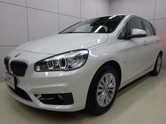 BMW218dアクティブツアラー ラグジュアリー 正規認定中古車