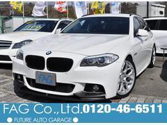 BMW523iツーリング ハイライン Mパフォーマンスタイプエアロ