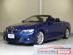 BMW335iカブリオレMスポーツパッケージ 1オーナー 7速AT