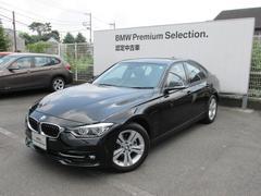 BMW330eスポーツ