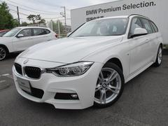 BMW320iツーリング Mスポーツ 認定中古車