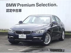BMW330eラグジュアリー