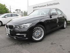 BMW330eラグジュアリー ブラックレザー