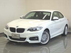BMW220iクーペ Mスポーツ パーキングサポートPkg