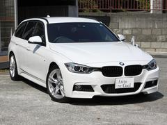 BMW320iツーリング Mスポーツ 1オーナー 禁煙車