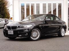 BMW220クーペ Mスポーツ クルコン 衝突軽減車線逸脱警告
